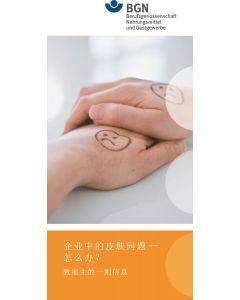 Hautprobleme im Betrieb - was tun?  (chinesisch)