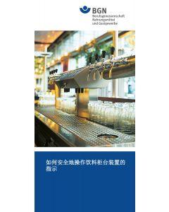 Hinweise zum sicheren und hygienischen Betrieb einer Getränkeschankanlage (chinesisch)
